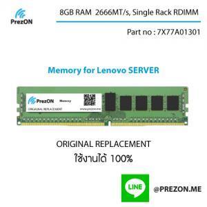 7X77A01301 8GB RAM Lenovo Server