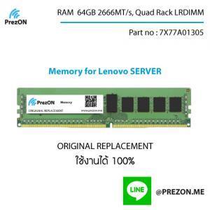 7X77A01305 64GB RAM Lenovo Server