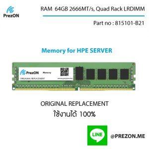815101-B21 64GB RAM HPE Server