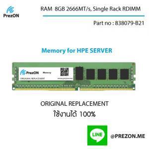 838079-B21 8GB RAM HPE Server