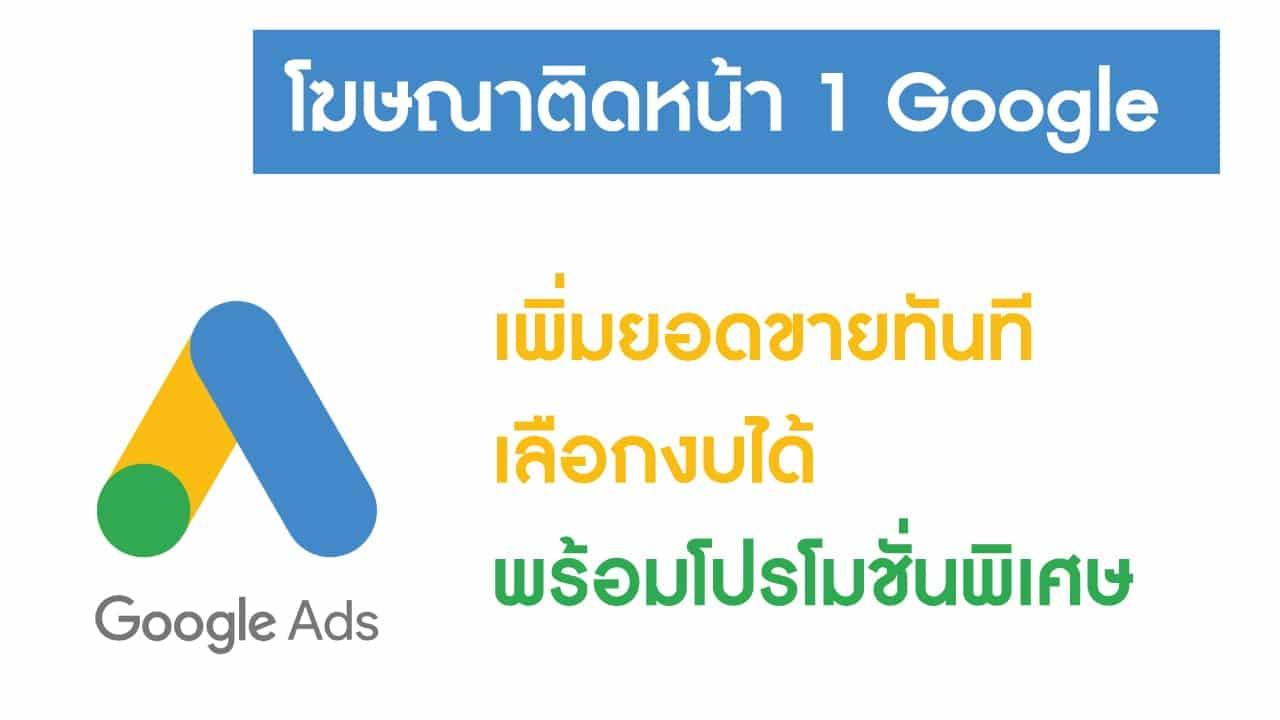 รับโฆษณา ออนไลน์ การตลาดออนไลน์ ด้วยวิธีการ Google ads