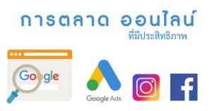 การตลาดออนไลน์ โฆษณา ผ่าน platformชื่อดังต่างๆ เช่น google ads, instagram ads, facebook ads