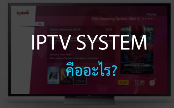 IPTV ststem Hotel คือ