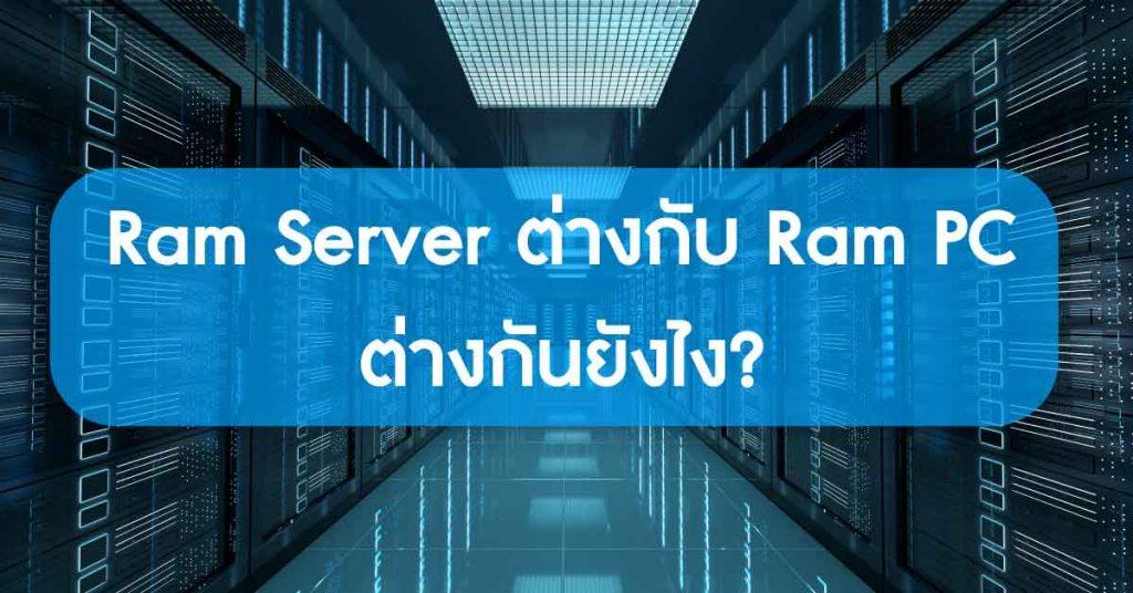 ความต่างของ Ram server และ Ram Pc