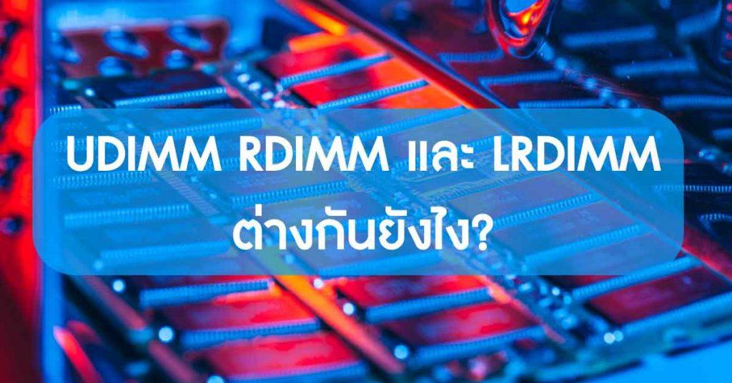 RAM UDIMM RDIMM และ LRDIMM ต่างกันยังไง