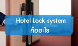 การทำงานของ hotel lock system